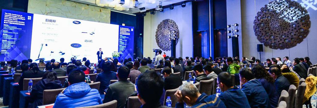 2017国际智能创新高峰论坛在广州市隆重召开