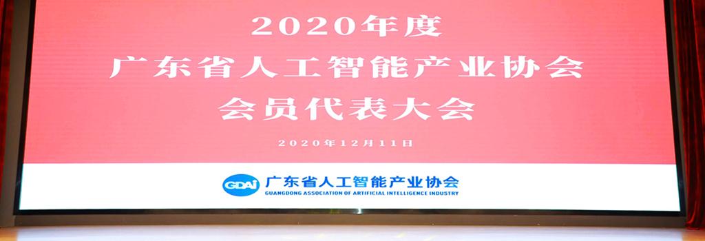 广东省人工智能产业协会会员代表大会在广州成功召开